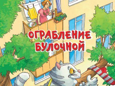Отрывок из книги «Ограбление булочной и другие приключения Носкова, Котяткина и Пончикова»