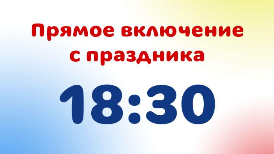 Прямое включение с праздника 1 июня 2011 г. в 18:30