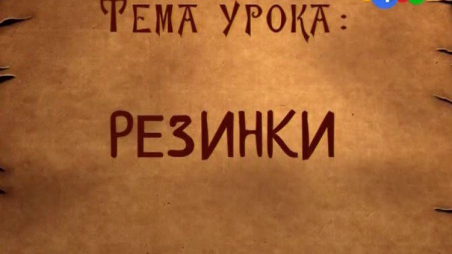 Школа волшебства. Сезон 1. Выпуск 2. Резинки (с субтитрами)
