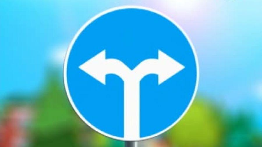 Знак «Движение направо или налево»