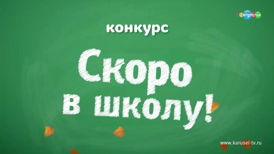 Конкурс «Скоро в школу!»