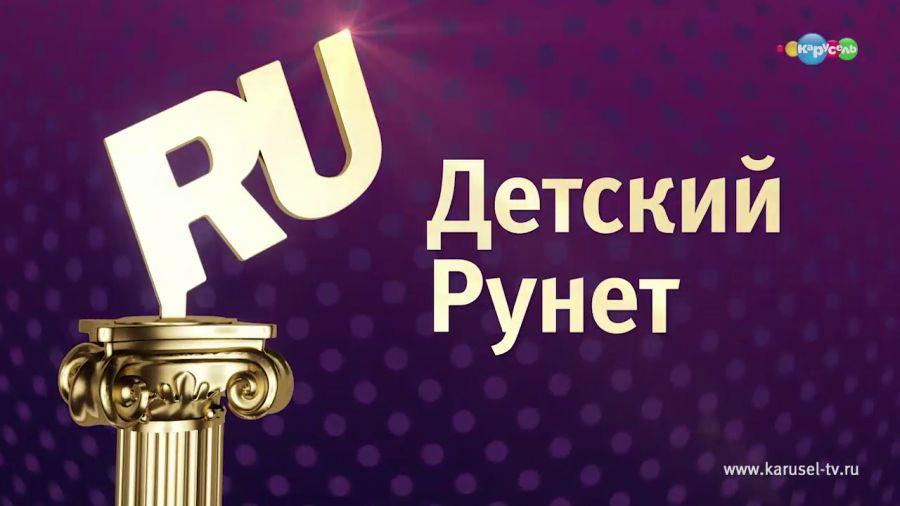 Премия Рунета — 2018