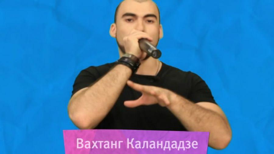 Вахтанг Каландадзе. Поздравление с 1 июня