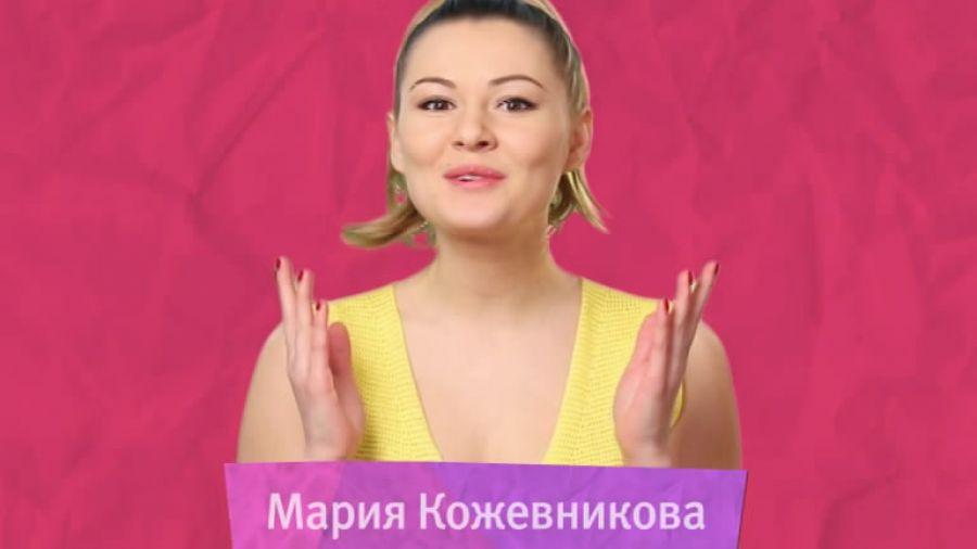 Мария Кожевникова. Поздравление с 1 июня