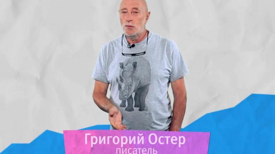 Поздравление с 1 сентября. Григорий Остер