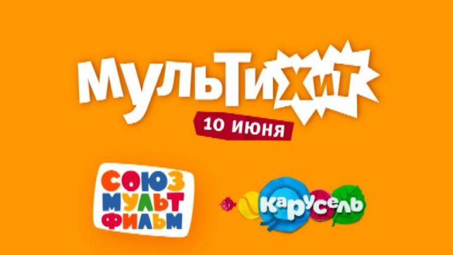 День рождения «Союзмультфильма» 10 июня