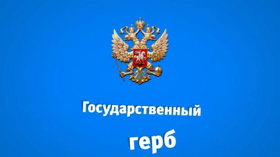 День России. Герб