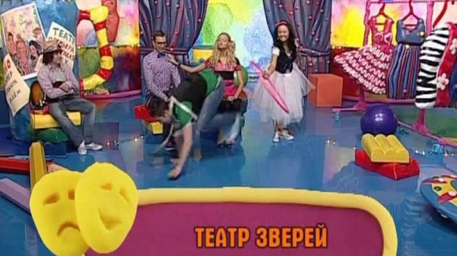 Театральная Фа-Соль. Выпуск 15. Театр зверей