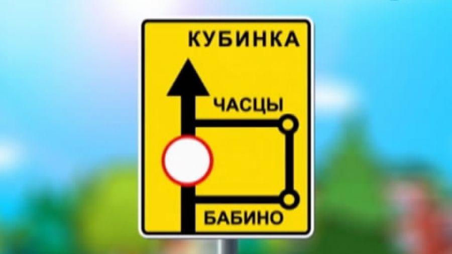 Знак «Схема объезда»
