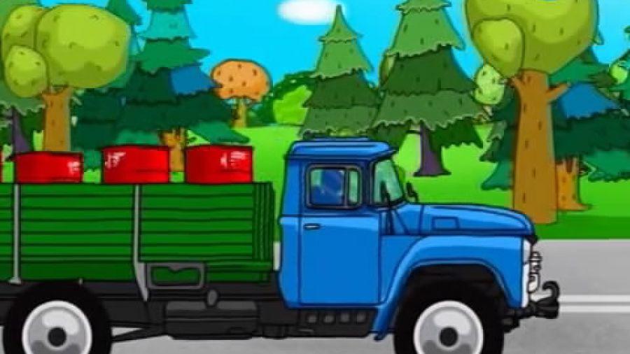 Песенка «Движение транспортных средств с опасными грузами запрещено»