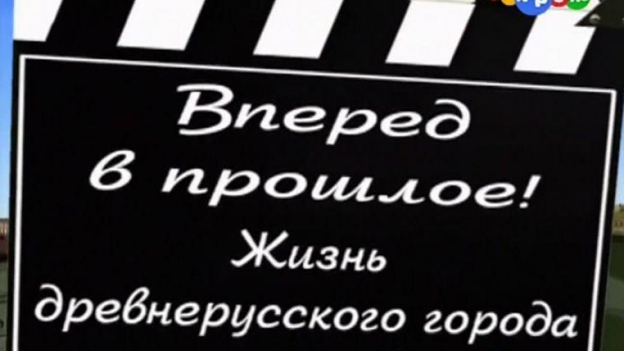 Вперёд в прошлое! Выпуск 12. Жизнь древнерусского города