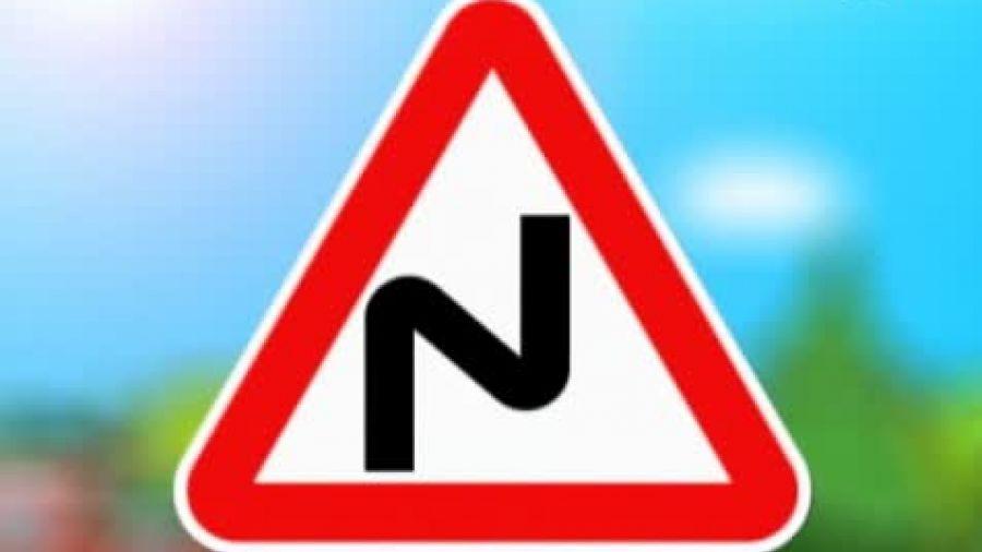 Знак «Опасные повороты»