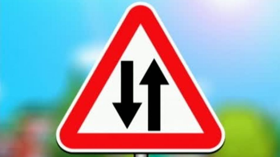 Знак «Двустороннее движение»