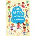 Робинс Обучающая игра 100 игр на улице и дома