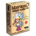 Hobby World Настольная игра Манчкин 2 Дикий Топор (3-е издание)