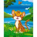 Апплика Дневник школьный для младших классов Леопард