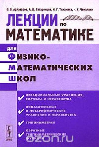 Лекции по математике для физико-математических школ. Часть 2. Иррациональные уравнения, системы и неравенства, показательные и логарифмические уравнения и неравенства, тригонометрия, обратные тригонометрические функции