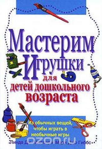 Мастерим игрушки для детей дошкольного возраста