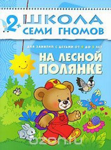 На лесной полянке. Для занятий с детьми от 2 до 3 лет