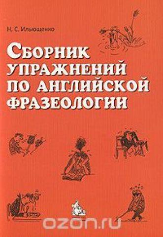 Сборник упражнений по английской фразеологии