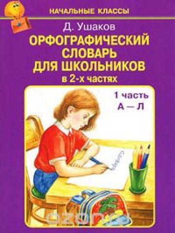 Орфографический словарь для школьников. В 2 частях. Часть 1 (А-Л)