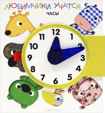 Часы. Книжка-игрушка