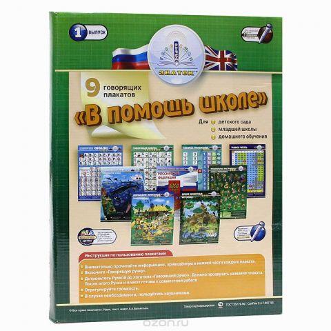 Знаток Обучающий плакат В помощь школе для говорящей ручки Выпуск №1