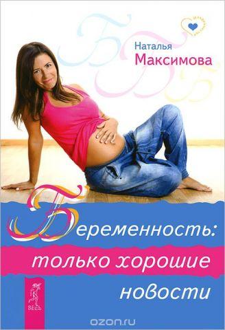 Беременность. Только хорошие новости