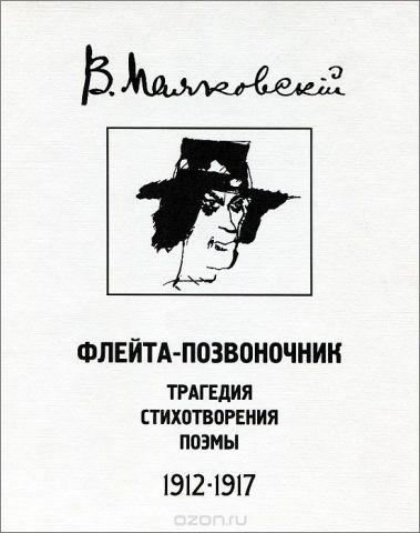 Флейта-позвоночник. Трагедия. Стихотворения. Поэмы. 1912-1917