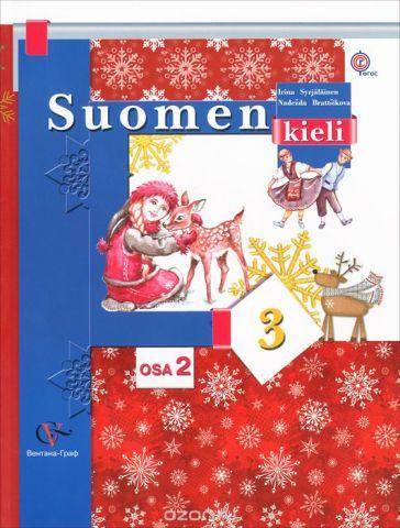 Suomen 3: Osa 2 / Финский язык. 3 класс. Учебник. В 2 частях. Часть 2