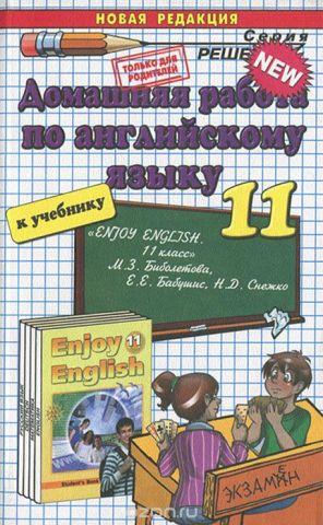 Домашняя работа по английскому языку. 11 класс