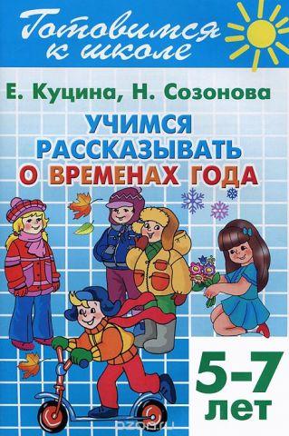 Готовимся к школе. Тетрадь 8. Учимся рассказывать о временах года. Для детей 5-7 лет