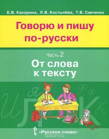 Говорю и пишу по-русски. В 3 частях. Часть 2. От слова к слову. Учебное пособие для детей от 8-12 лет