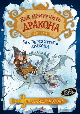 Как приручить Дракона. Книга 4.Как перехитрить дракона.