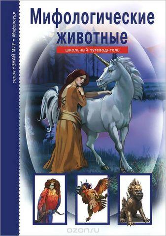 Мифологические животные