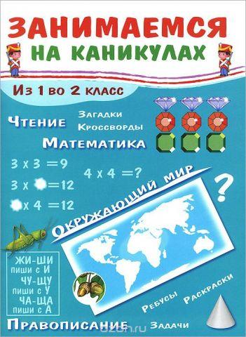 Занимаемся на каникулах. Из 1 во 2 класс. Окружающий мир. Чтение. Правописание. Математика