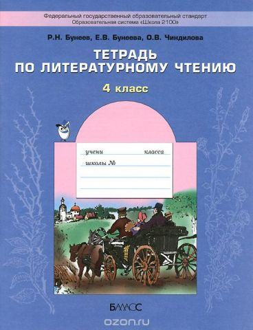 Литературное чтение. 4 класс. Тетрадь