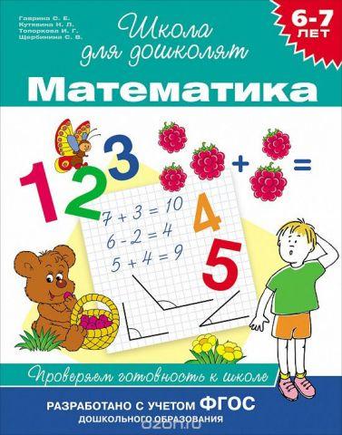 Математика. 6-7 лет. Проверяем готовность к школе