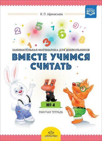 Вместе учимся считать. Занимательная математика для дошкольников 4-5 лет. Рабочая тетрадь №4