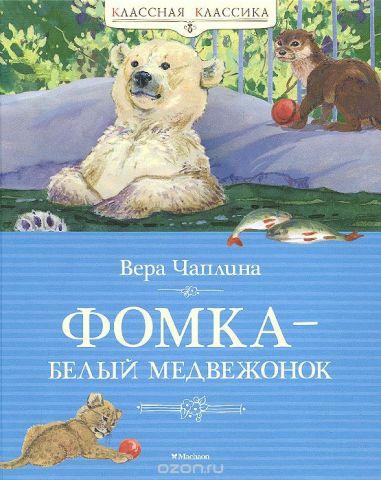Фомка - белый медвежонок