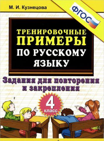 Тренировочные примеры по русскому языку. 4 класс. Задания для повторения