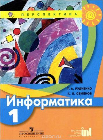 Информатика. 1 класс. Учебник