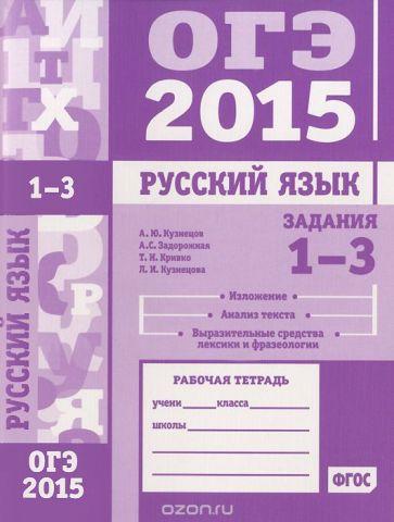 ОГЭ 2015. Русский язык. Задания 1-3. Рабочая тетрадь