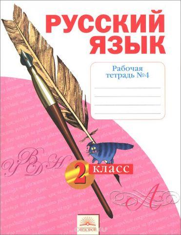 Русский язык. 2 класс. Рабочая тетрадь №4