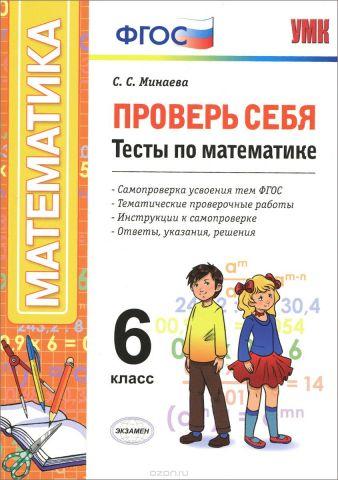 Математика. 6 класс. Проверь себя. Тесты