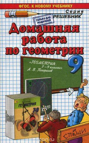Геометрия. 9 класс. Домашняя работа  к учебнику А. В. Погорелова
