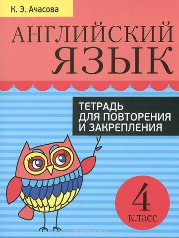Английский язык. 4 класс. Тетрадь для повторения и закрепления