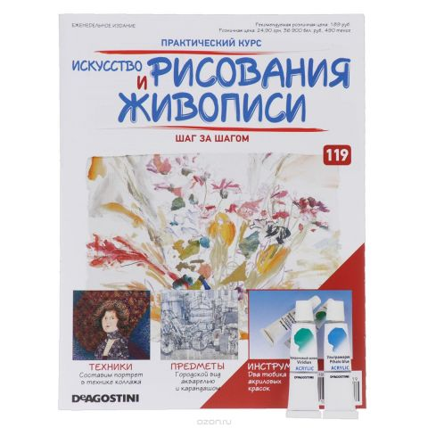 """Журнал """"Искусство рисования и живописи"""" №119"""