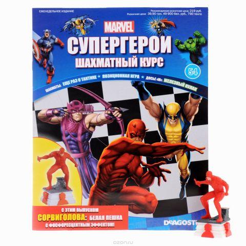 "Журнал ""Супергерои. Шахматный курс"" №54"