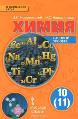 Химия. 10-11 класс. Базовый уровень